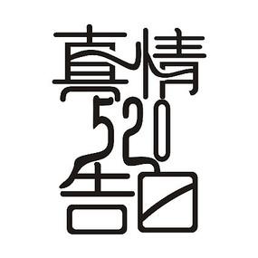 520真情告白字体设计