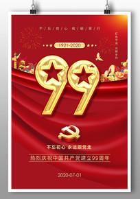 创意七一建党节99周年展板设计