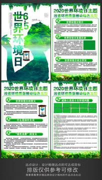 创意世界环境日宣传展板
