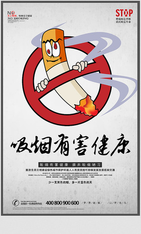 大气创意禁烟宣传海报设计