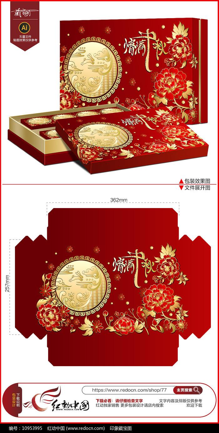 大气高档中秋节月饼包装礼盒设计图片
