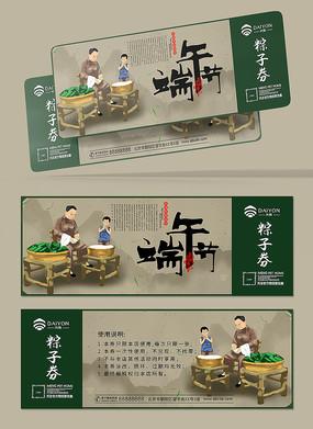 端午节粽子提货券礼品券