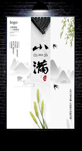 二十四节气小满中国风海报设计
