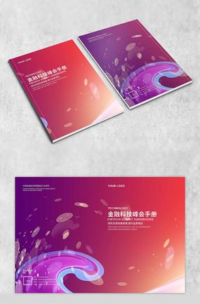 粉紫时尚金融画册封面