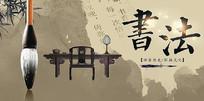 高端大气中国风水墨水墨书法展板