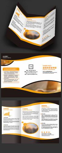 黑色现代商务三折页设计