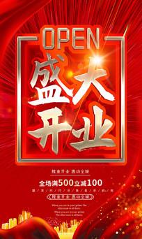 红色大气盛大开业海报设计