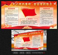 红色入党誓词展板图片