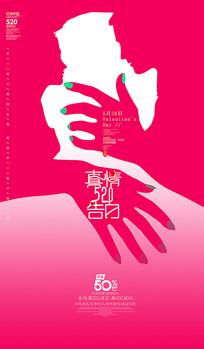 简约酒吧520情人节宣传海报设计