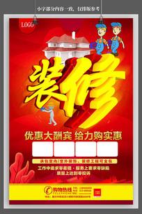 家装公司专业装修房子宣传海报