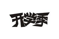 开学季艺术字体设计