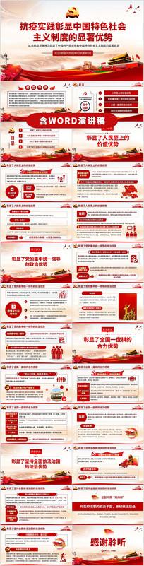 抗疫彰显中国特色社会主义制度优势ppt