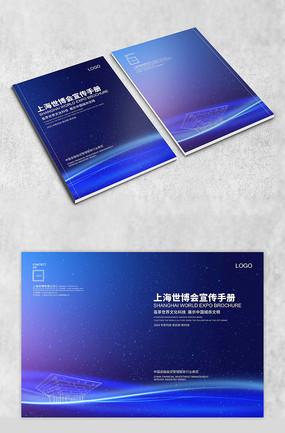 蓝色博览会画册封面