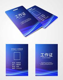 蓝色大气工作证设计