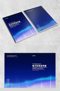 蓝色现代科技封面