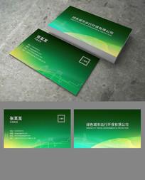 绿色出行环保名片