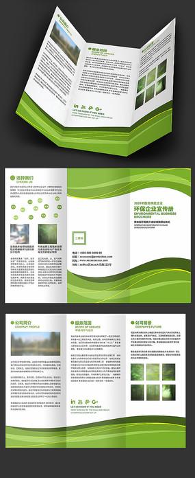 绿色弧线环保企业三折页设计