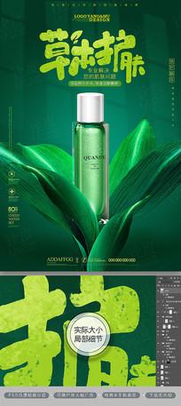 绿色简约草本水润美容护肤品化妆品海报