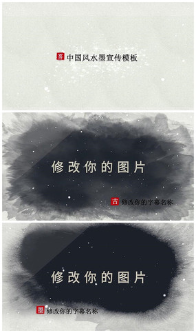 清新中国风edius水墨视频模板