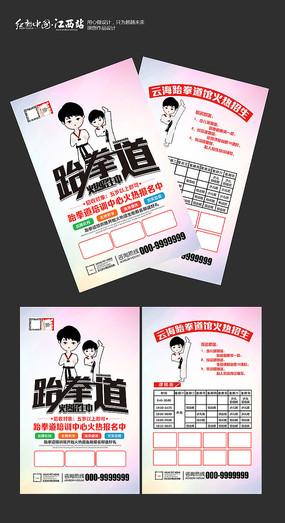 跆拳道培训班招生宣传单设计