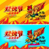 烧烤店促销活动海报