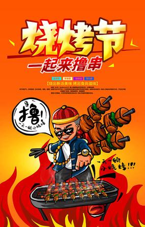 烧烤节活动海报