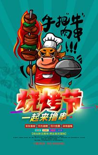 烧烤美食烤肉烤肉海报