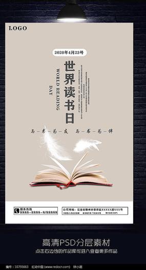 世界读书日海报设计