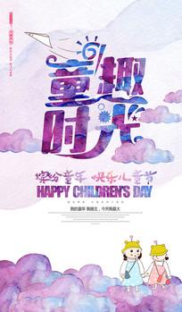 水彩创意六一儿童节宣传海报设计