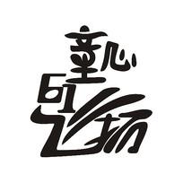 童心飞扬儿童节艺术字体设计