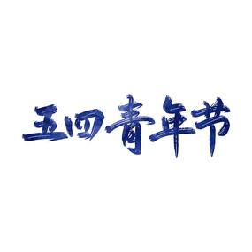 五四青年节艺术字
