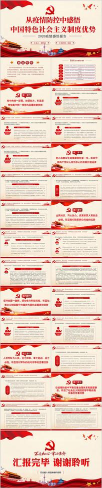 疫情中感悟中国特色社会主义制度优势PPT