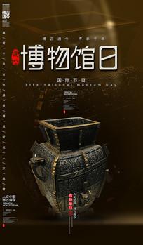 原创国际博物馆日海报设计