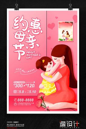 约惠母亲节海报设计