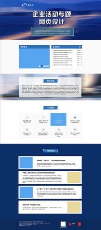 政府企业网站活动专题页模版设计