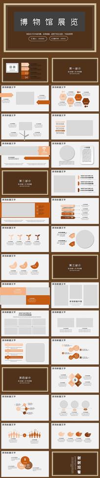 中国风博物馆展览PPT模板