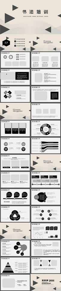 中国风书法培训PPT模板