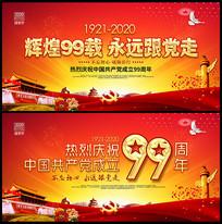 中国共产党成立99周年党建宣传展板