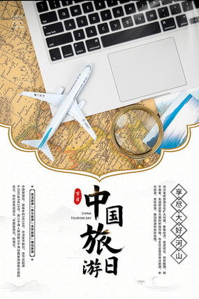 中国旅游日宣传海报