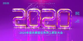 紫色2020会议背景展板