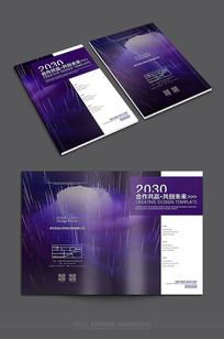 紫色大气企业宣传画册封面