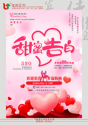 520情人节甜蜜告白促销海报