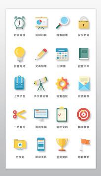 扁平化互联网商务图标集