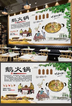 餐厅美食鹅火锅背景墙