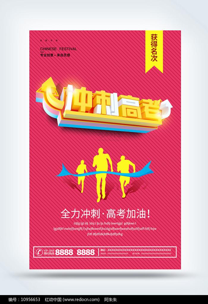 冲刺高考宣传海报模板图片