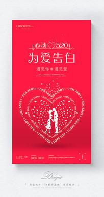 创意520情人节海报设计