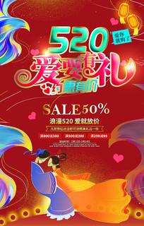 创意大气520情人节促销海报设计