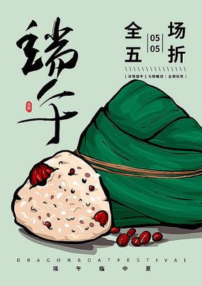 传统中国节日端午宣传海报模板
