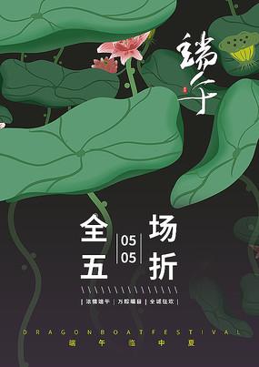 传统中国节日端午宣传海报设计
