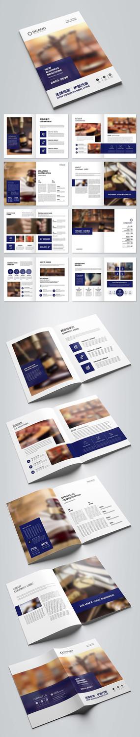 大气律师事务所画册设计模板